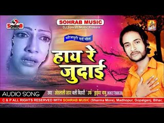हाय रे जुदाई  - जुदाई सांग भोजपुरी | Sad Songs Bhojpuri | Bhojpuri New Songs Sad  2018
