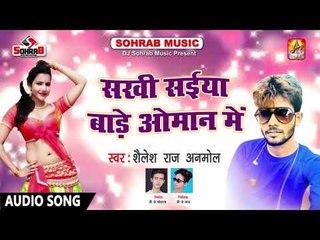 Special Dance Song 2018   सखी सईया बड़े ओमान में   Sakhi Saiya Bade Oman Me   Shailesh Raj Anmol 6Q5r
