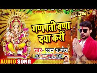 #Khesari Lal Yadav के Writer Pawan Pandey का Superhit Song   गणपति बाप्पा दया करीं