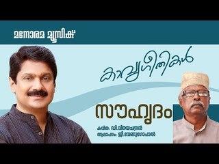 Souhridam | സൗഹൃദം  | D.Vinaychandram | G.Venugopal
