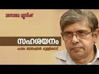 Sahashayanam | സഹശയനം  | Balachandran Chullikkad | Malayalam Poem
