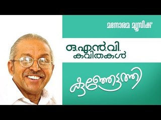 Kunjettathi | കുഞ്ഞേട്ടത്തി  | O.N.V.Kurup | Malayalam Poem