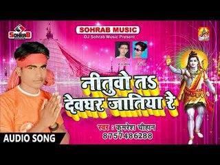 बजाईये इस गाना को DJ पर पक्का मज़ा आ जायेगा   नितुवो तs देवघर जातिया रे    #Kumresh Chauhan ERCBnMZ2