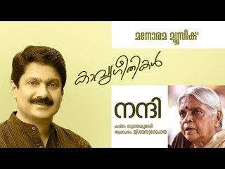 Nandi | Sugathakumari | G.Venugopal | Malayalam Poem