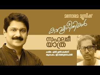 Saphalamee Yathra | സഫലമീ യാത്ര  | N.N.Kakkad | G.Venugopal