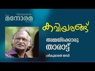 അമ്മക്കൊരു താരാട്ട് | Sreekumaran Thambi| Ammaykoru Tharattu | Malayalam Poem