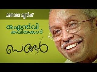 Pengal | പെങ്ങൾ  | O.N.V.Kurup | Malayalam Poem