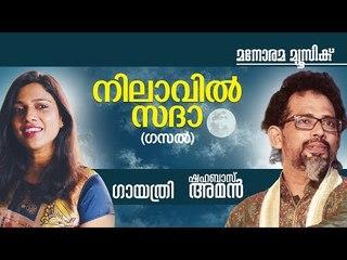 Nilavil Sadha | Shahabas Aman | Gayatri | Malayalam Ghazal