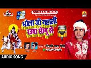 बोल बम का सबसे सुपरहिट गाना   2018 भोला जी नहली रउवा सेम्पु से   Bhola Ji Nahali Rauwa Sempu Se 8KMy