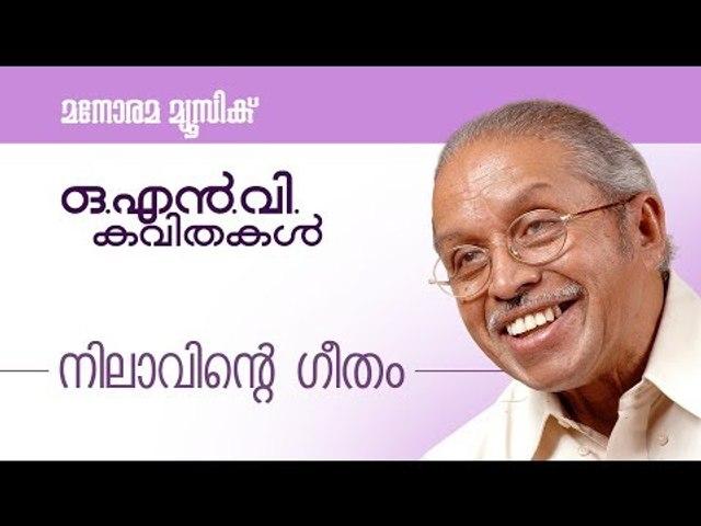 Nilavinte Geetham   O.N.V.Kurup   Malayalam Poem