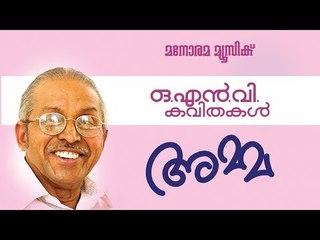 Amma | അമ്മ  | O.N.V.Kurup | Malayalam Poem