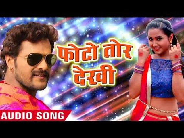 भोजपुरी गाना - फोटो तोर देखी | Bhojpuri New Songs 2018 | Bhojpuri Songs