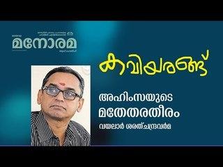 അഹിംസയുടെ മതേതര തീരം  | Vayalaar Sarath Chandra Varma |  Malayalam Poem