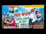 रक्षाबंधन गीत - फौजी भाइयों के लिए - Chandan Yadav Rakhi geet 2018 || Desh bhakti song