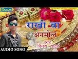 2018 राखी का सुपरहिट गीत - राखी बा अनमोल बहिन - Vinay Yadav Raksha Bandhan Song