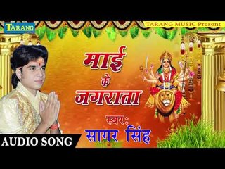 Sagar Singh Devi Geet - Full Audio Song - New Bhojpuri Bhakti Hit Song