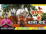 बाकर के काली माई - Bagar ke kali Mai || Chandan Yadav Bhakti Song || Bhakti Bhajan