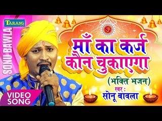 माँ का क़र्ज़ - #Sonu_Bawla Bhakti Bhajan - Maa Ka Karz || Hindi Bhakti Song
