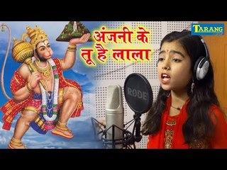 अंजनी के तू है लाला - Anjani Ke Lala || Bhakti Bhajan || Ritika Pandey  Bhakti Song 2019