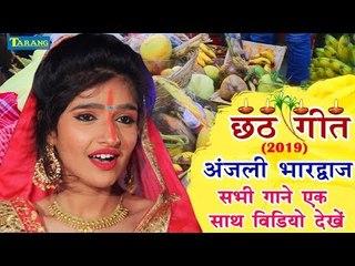 अंजलि भारद्वाज (2019 ) छठपूजा के सभी गीत एक साथ देखे || New Bhojpuri Chhath Puja Geet 2019
