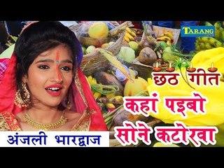 Anjali Bhardwaj छठपूजा गीत  2019 || कहाँ पाइबो सोने के कटोरवा ||  Chhath Puja Geet 2019
