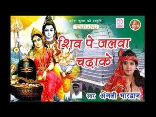 शिव भजन -  Anjali Bhardwaj Shiv Bhajan Bhakti Song 2019 - New Bhojpuri Bhakti Song