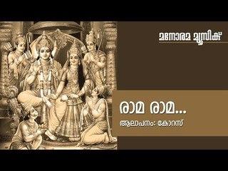 Rama Rama | Chorus | Kalavoor Balan | Rama Bhajans