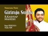 GIRIRAJA SUDHA THANAYA | BANGLA | ADI | DR, KASHYAP MAHESH