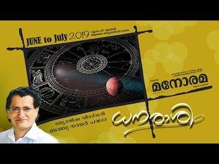Dhanarashi | June 27 - July 3 | ധനരാശി | Babu Nair Pala | Audio Book