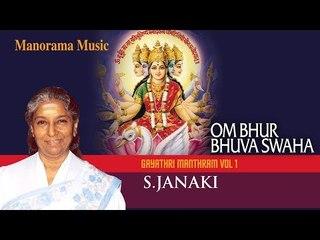 Om Bhur Bhuva Swaha  | S.Janaki | Gayathri Manthram