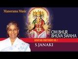 Om Bhur Bhuva Swaha    S.Janaki   Gayathri Manthram