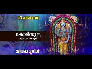Kodisoorya Prabha Thingum | Aswathi | Shiju Thuravoor| K M Udayan