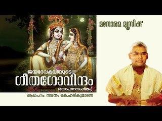 Geetha Govindam | സോപാന സംഗീതം | Sadanam Harikumar