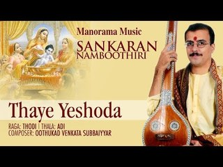 Thaye Yeshoda | Sankaran Namboothiri | Oothukad Venkada Subbaiyar