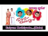 Iniyum Kothiyode (K.J. Yesudas) | Bharya Onnu Makkal Moonnu