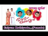 Iniyum Kothiyode (Sujatha) | Bharya Onnu Makkal Moonnu