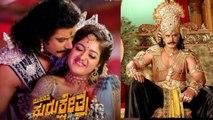 Kurukshetra Kannada Movie: ದರ್ಶನ್ ಕುರುಕ್ಷೇತ್ರದಿಂದ ಮತ್ತೊಂದು ಸರ್ಪ್ರೈಸ್ ಸುದ್ದಿ   FILMIBEAT KANNADA