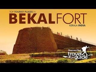 BEKKAL FORT TRAVEL GUIDE ENGLISH / KERALA TOURISM / INDIA