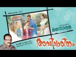 Chapter 31 | Avicharitham | Murali Nellanad  | അവിചാരിതം | Audio Book | Malayalam Novel
