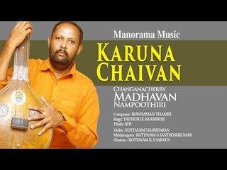 KARUNA CHAIVAN ENTHU THAMASAM KRISHNA   CHANGASSERY MADHAVAN NAMPOOTHIRI  
