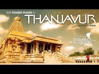 THANJAVUR TRAVEL GUIDE ENGLISH / TAMILNADU TOURISM / INDIA