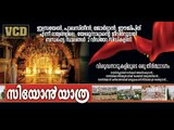 Sion Yathra - A journey through Holy Land - Jordan / Israel / Palastine / Egypt