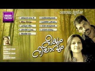 Neeyum Nilavum All Songs Audio Jukebox