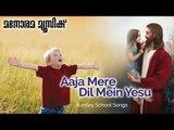 Aaja Mere Dilme Yesu - Hindi | Joy John | Manorama Music