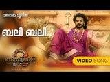 Bali Bali Bahubali | 4K Video Song | Bahubali 2 The Conclusion | Prabhas | Anushka | Manorama Music