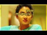 Alamara Malayalam Movie | En Thala Chuttanu | Lyric Video | Sooraj S Kurupp | Renji Panicker