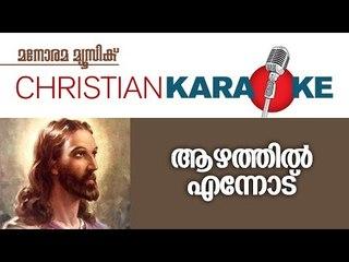 Original Karaoke Track | Aazhathil Ennodu Onnidapedane