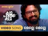 Melle Melle | Official Video Song | Kadha Paranja Kadha | Vijay Yesudas | Jaison J Nair