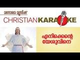 Karaoke Enikente Yesuvine Kandalmathi | M C John | Manorama Music
