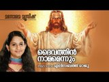Daivathin Namamennum | Joy John | Elizabath Raju | Manorama Christian Song